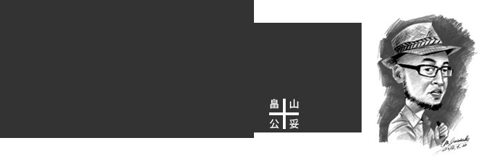 畠山 公妥オフィシャルサイト